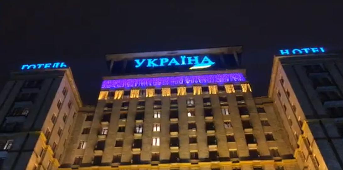 """У готелі """"Україна"""" на Майдані шукають вибухівку/ Скріншот - Facebook, Інформатор Київ"""