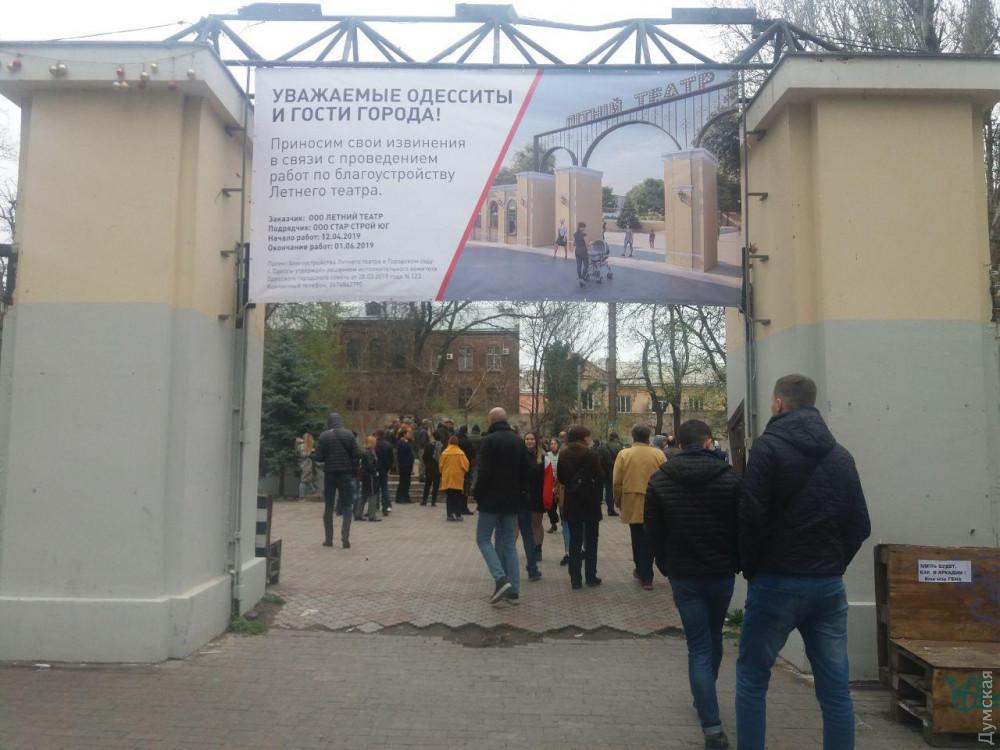 Мітинг проти робіт у Літньому театрі переріс у бійку / фото Думська