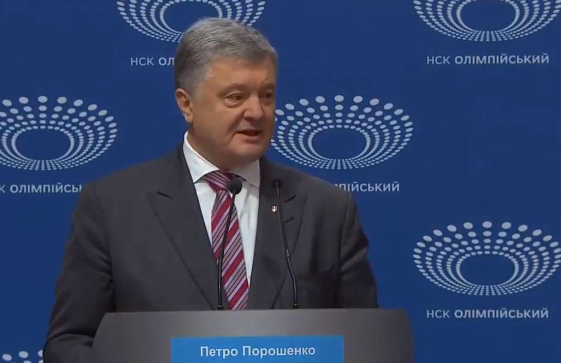 """Порошенко прибыл на """"Олимпийский"""" / скриншот"""