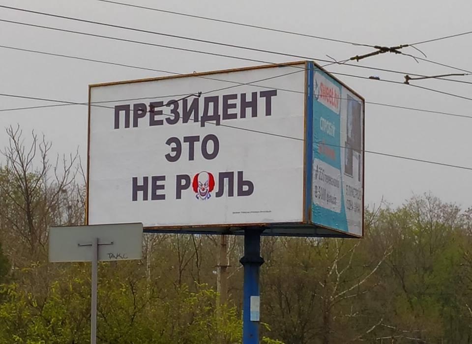 Такі плакати з'явилися в Миколаєві / Facebook Федір Левченко