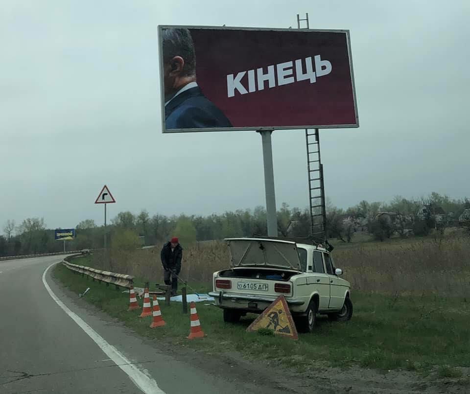 Борды начали появляться в воскресенье / фото Сергей Костеж, Facebook