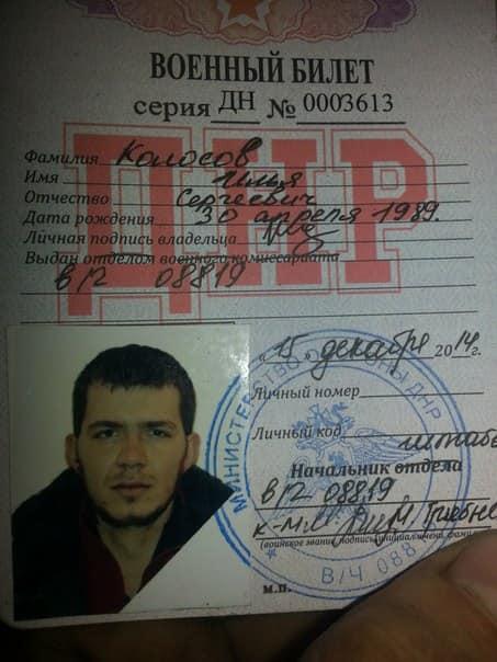 Бойовика ліквідували 11 квітня / фото: Facebook/Анатолій Штефан