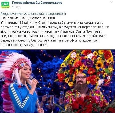 Анонс з майбутнім концертом був опублікований від групи в Facebook / скріншот