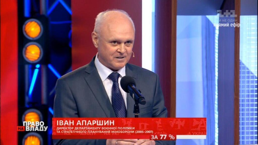 Иван Апаршин / Скриншот