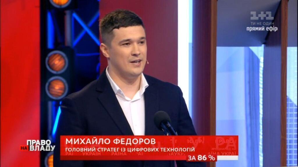 Михаил Федоров / Скриншот