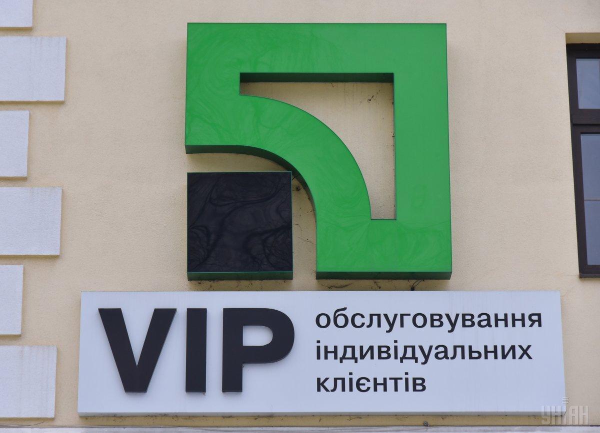 «ПриватБанк» отрицает глобальный сбой в работе своих сервисов 12 июня / фото УНИАН