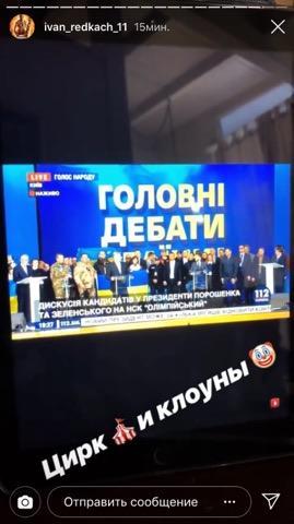 """Иван Редкач назвал все """"цирком"""" / фото: instagram.com/ivan_redkach_11/"""