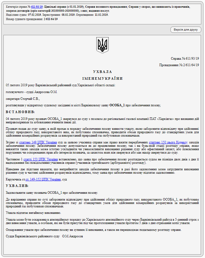 скріншот reyestr.court.gov.ua