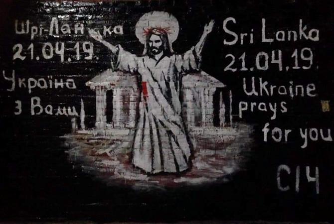 """Активисты изобразили Христа и надпись """"Украина с вами"""" \ скриншот с видео"""