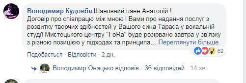 Кудовба також пообіцяв повернути батькам «невикористані кошти, оплачені за навчання та літній табір» / скріншот
