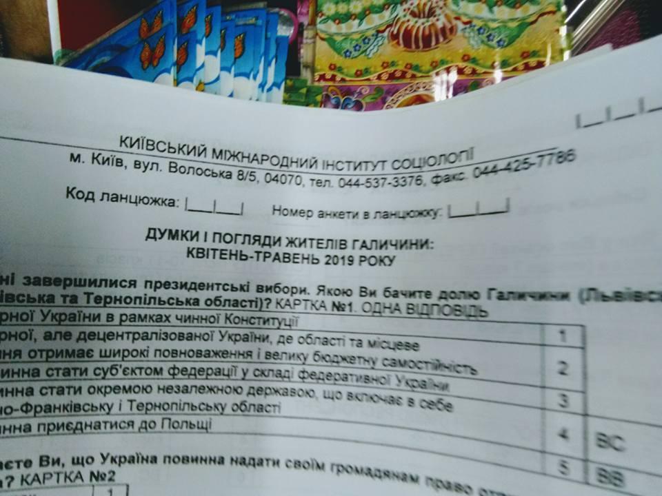 В КМИС объяснили скандальный опрос на западе Украины / фото facebook.com/svitlana.hitrova