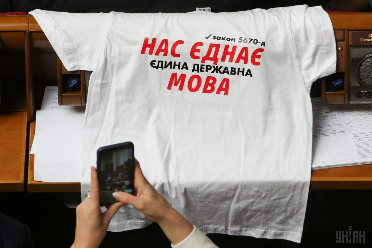 """United by one state language"" says the print on a T-shirt seen in the Verkhovna Rada session hall / Photo from UNIAN"