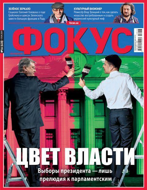 """По словам главного редактора """"Фокуса"""", лично он поддерживает усиление роли украинского языка в Украине"""