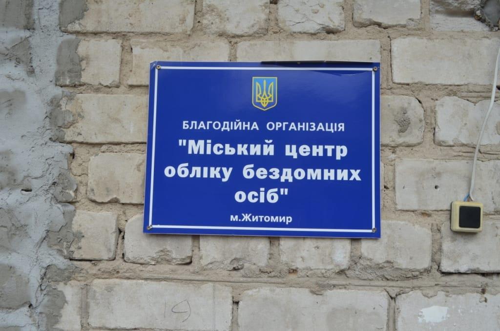 Центр учета бездомных был открыт в Житомире как заведение соцпомощи/ фото: Владислав Паламарчук/Facebook