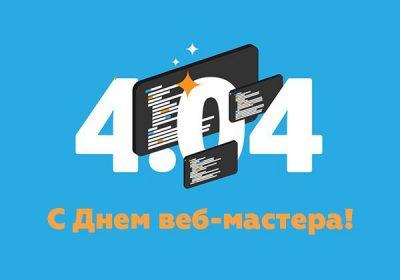 День веб-мастера - история праздника и поздравления
