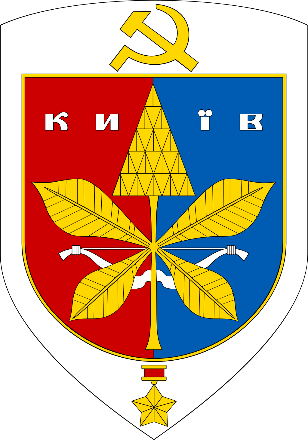 Герб Киева во времена УССР / wikipedia.org