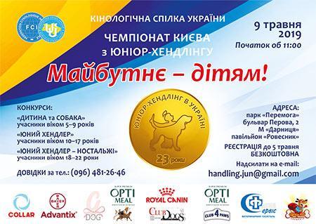 "ВГО ""КСУ"" и Дмитрий Бут приглашают на детский чемпионат по хендлингу"