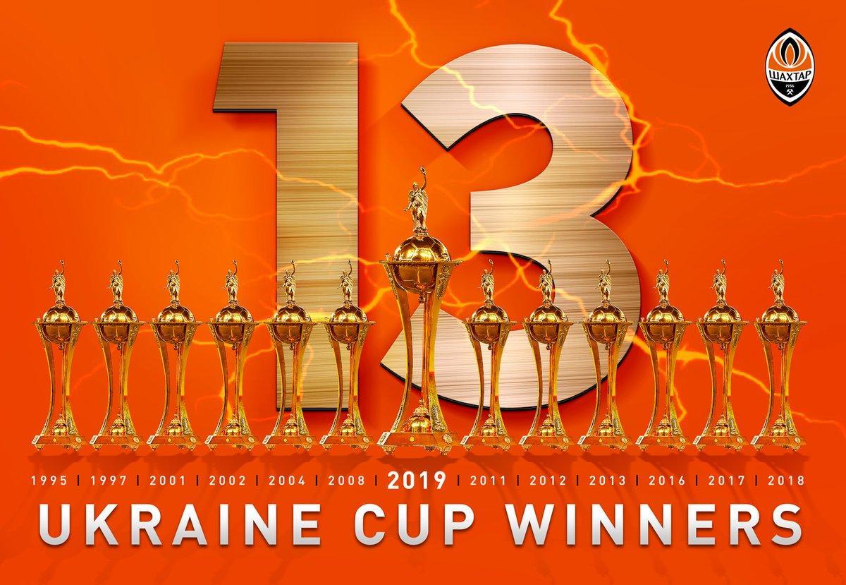 Шахтер выиграл Кубок в рекордный тринадцатый раз / фото: ФК Шахтер