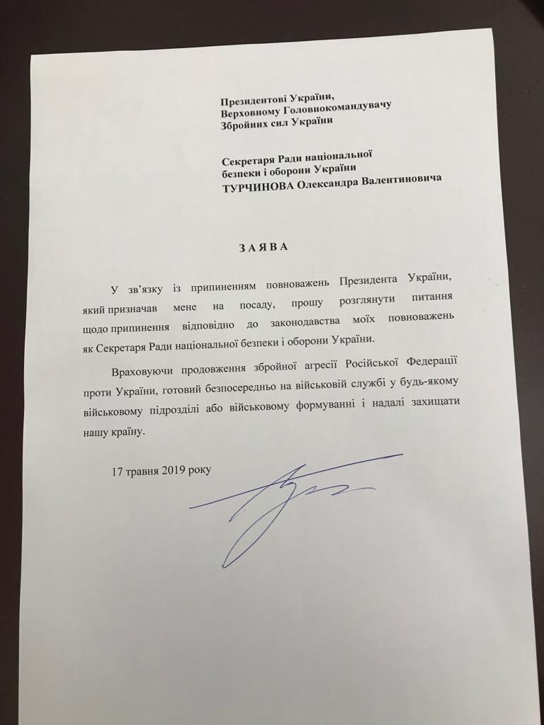 Turchynov's letter of resignation t.me/off_the_record
