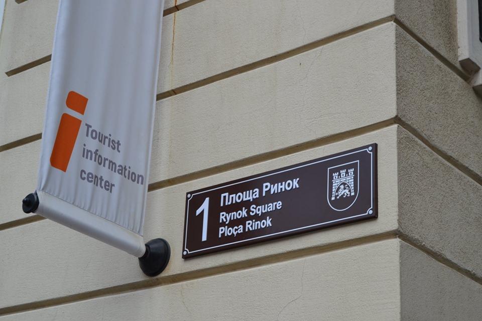 Львовскую Ратушу обозначили табличкой на трех языках, в том числе - на крымскотатарском / фото Markiian Lyseiko