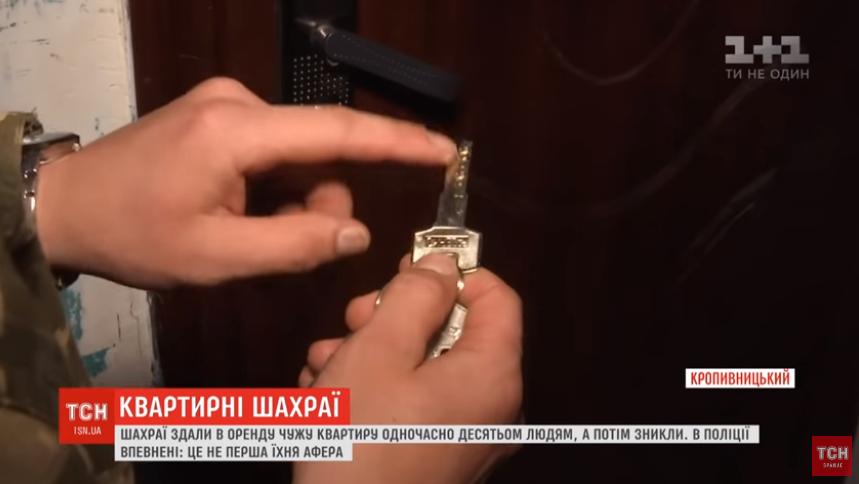 Квартирные мошенники сдали в аренду квартиру одновременно десятку желающих / скриншот видео ТСН