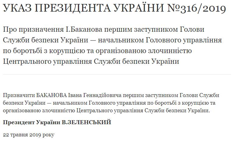 Presidential order on Bakanov's appointment / Document from president.gov.ua