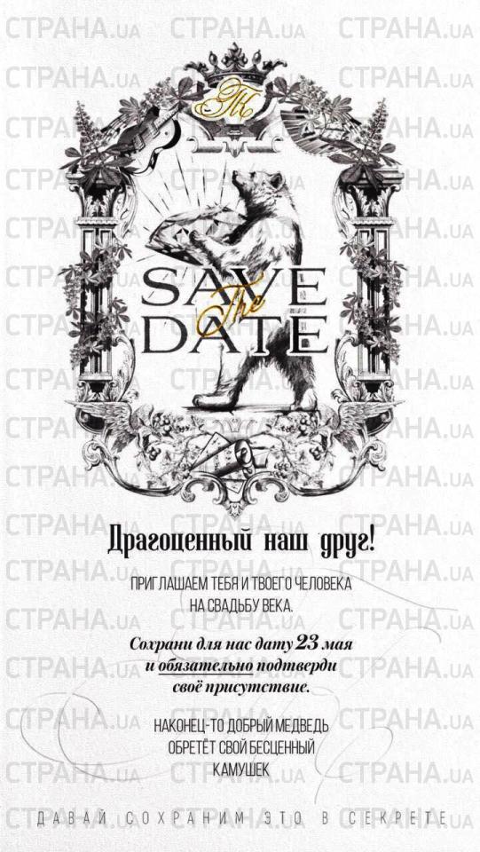 Приглашение на свадьбу Потапа и Насти / фото Страна.ua