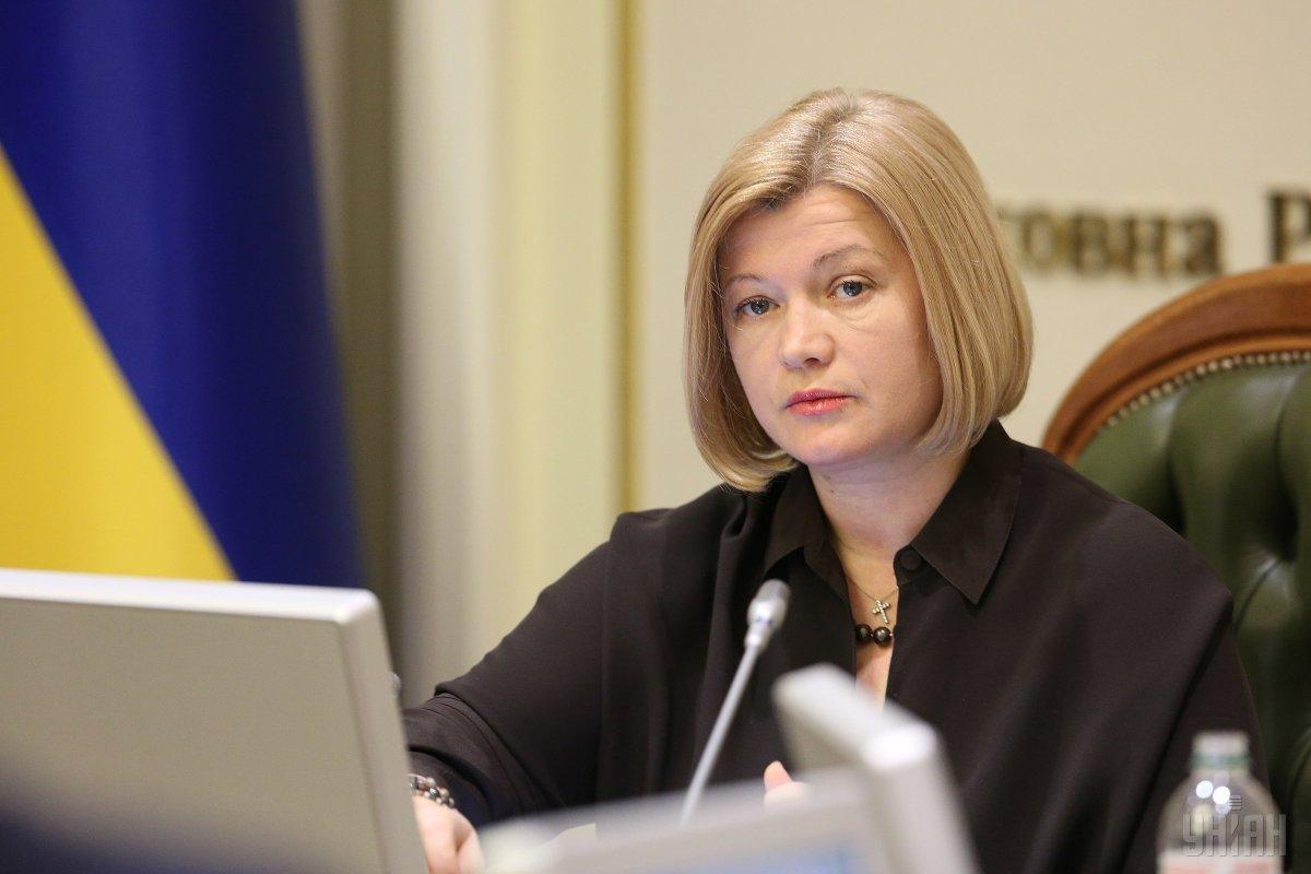 """Геращенко хотела """"блеснуть знаниями"""", но не получилось / фото УНИАН"""