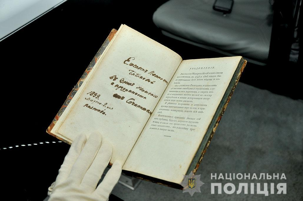 """У Полтаві презентували унікальне видання """"Енеїди"""" з підписом Котляревського / фото pl.npu.gov.ua"""