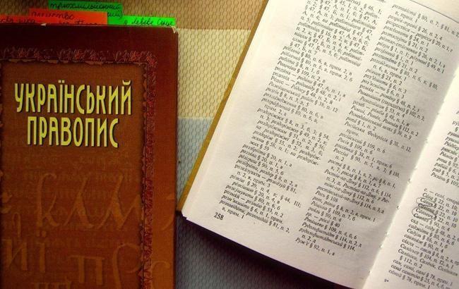 Суд скасував запровадження нового українського правопису / фото Pіxabay