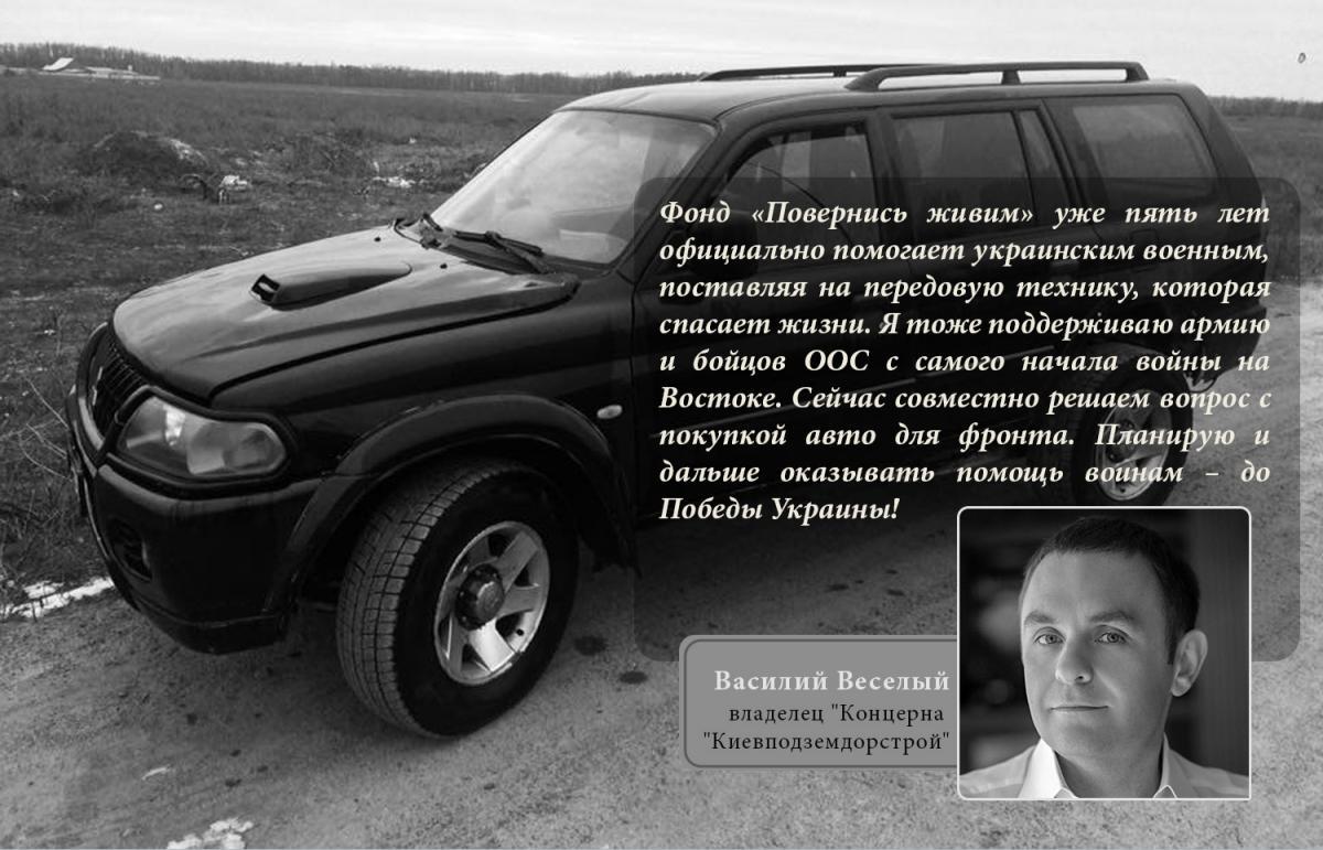 Василий Веселый помог фонду Повернись живим с заменой старого автомобиля, который катался по зоне ООС / Фото из открытыхисточников