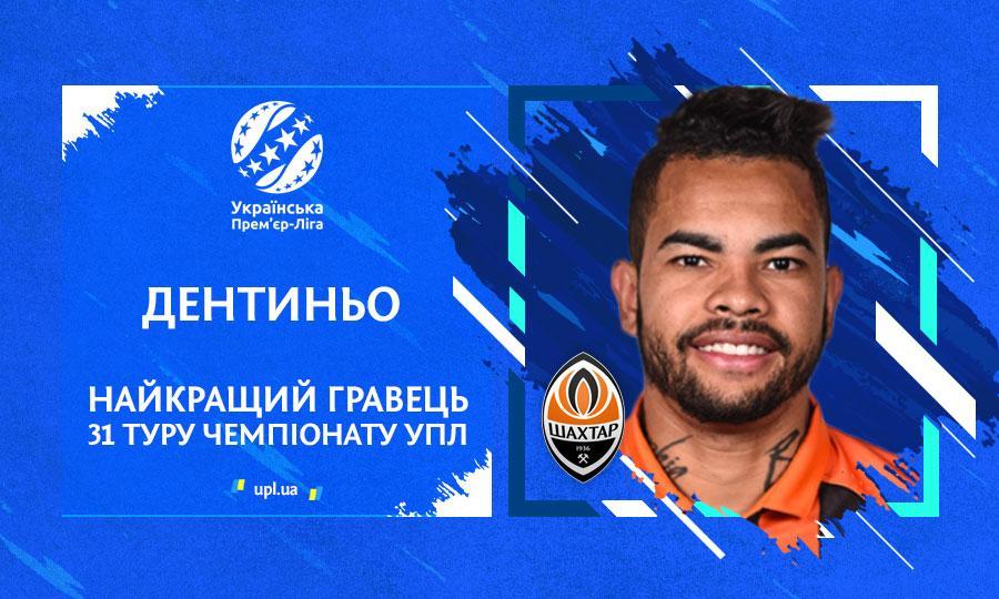 Дентиньо - лучший игрок 31-го тура / фото: upl.ua