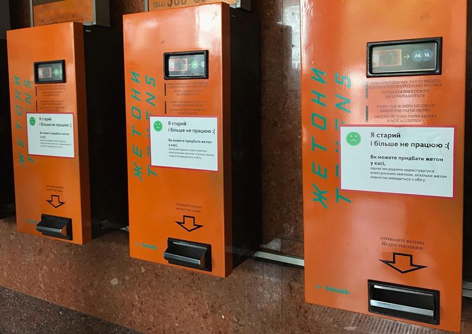 В столичном метро призывают отказаться от жетонов / фото facebook.com/kyivmetro