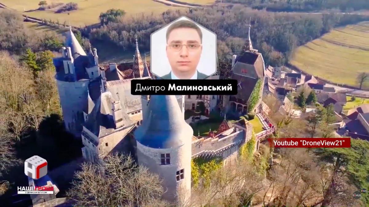 СМИ рассказали, как мошенник Малиновский смог избежать наказания в Украине и уехал во Францию / bihus.info