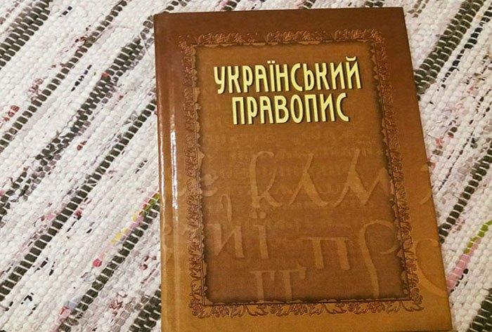 Упродовж перехідного періоду можна використовувати старий правопис / фото: litopys.org.ua