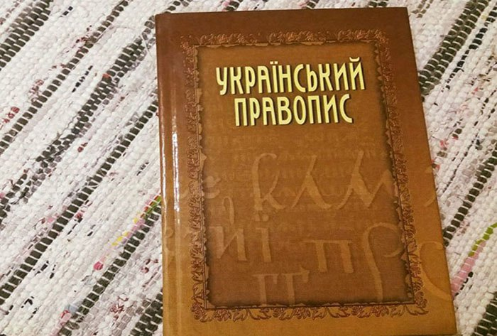 Новий правопис - ОАСК скасував постанову Кабміну / litopys.org.ua