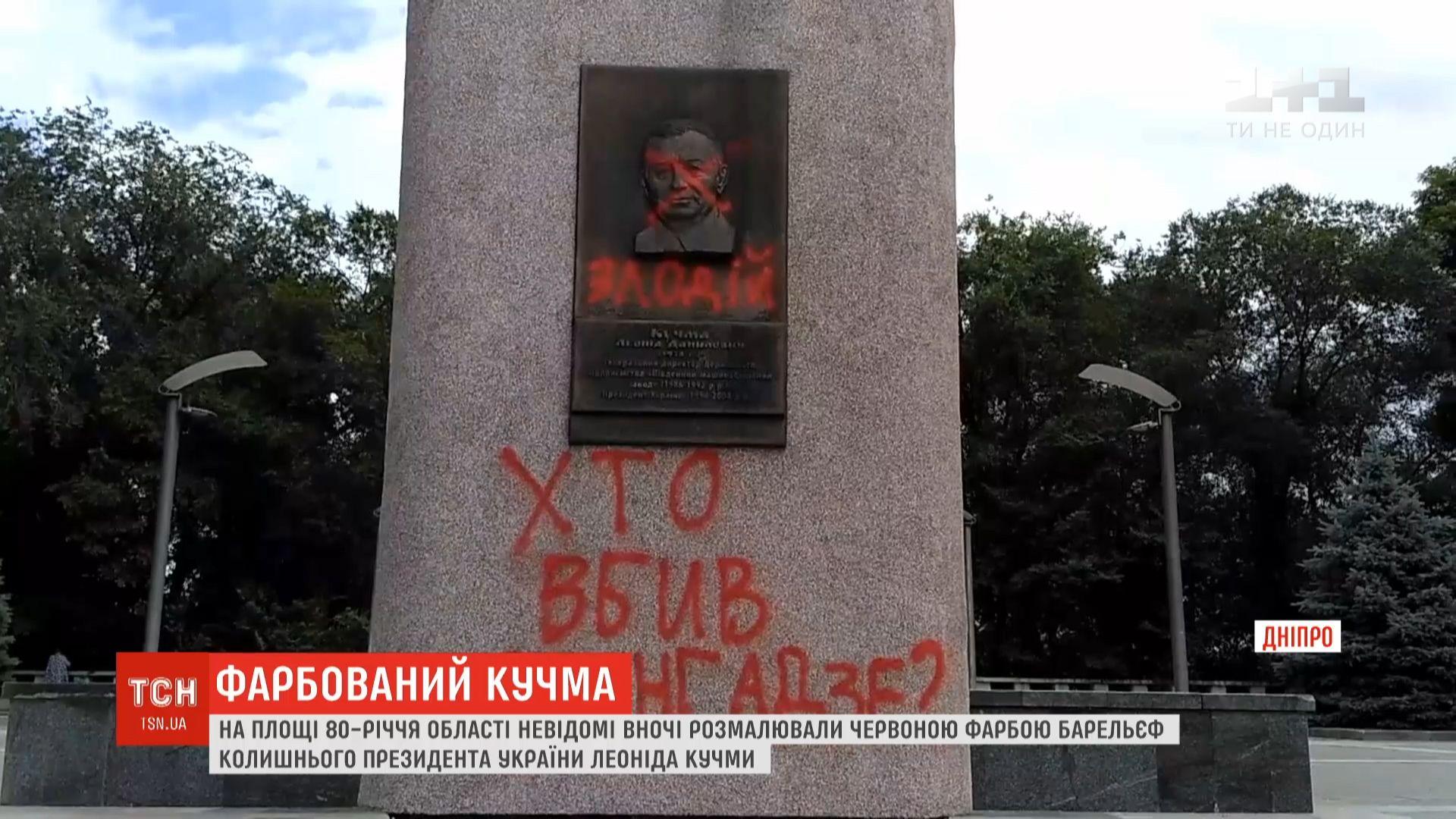 Барельеф на площади в центре Днепра установили еще семь лет назад / скриншот