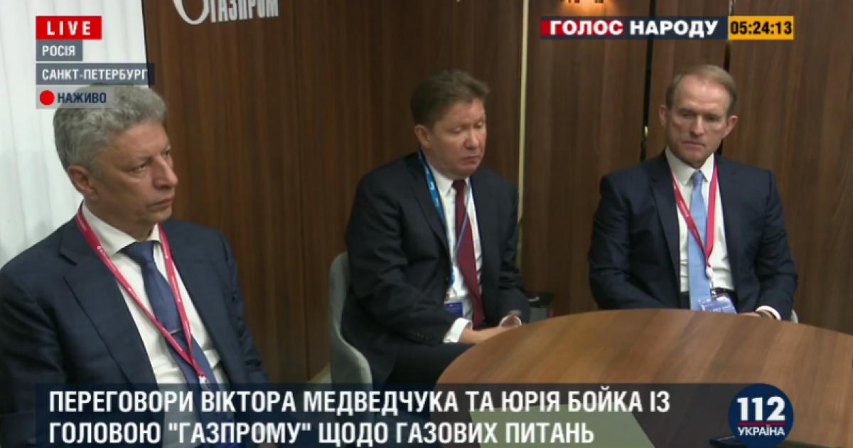 Медведчук і Бойко зустрілися з главою «Газпрому» в Петербурзі / скрін відео