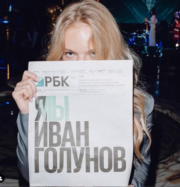 Пєскова була помічена на акції напідтримку Голунова / instagram.com/stpellegrino