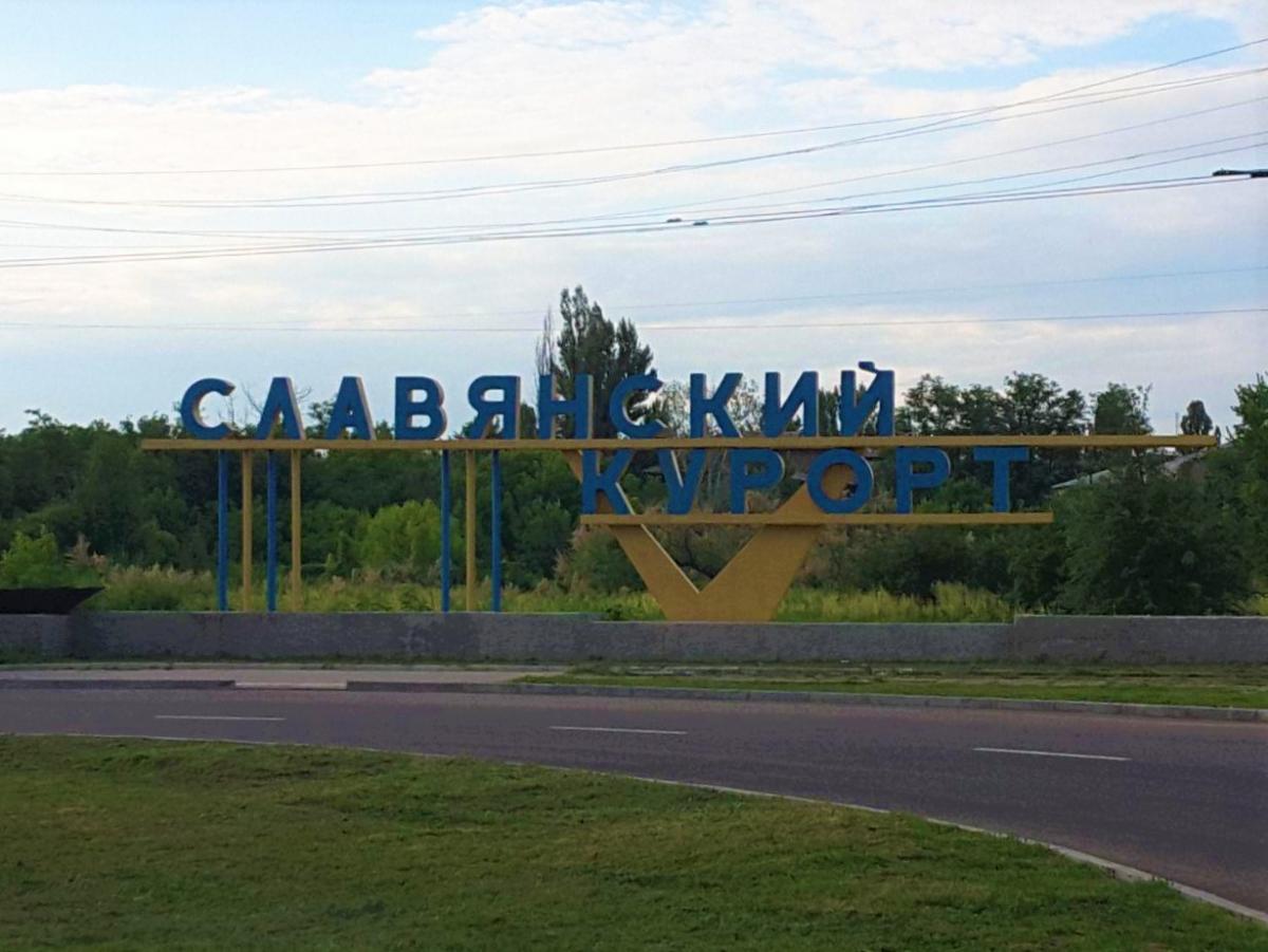 Славянск готовится принимать туристов на отдых / Фото Надежда Бурбела