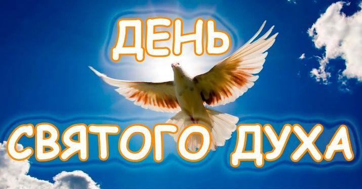 Духів день відзначають на 51-й день після Великодня / zagovoryma.ru