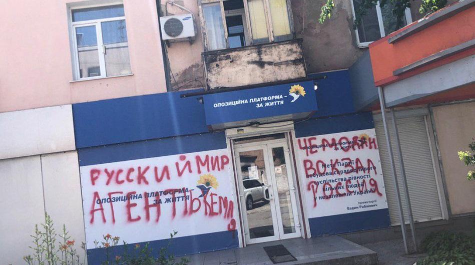 """Офис политсилы расписали фразами типа """"русский мир агенты Кремля"""" / фото: 1kr.ua"""