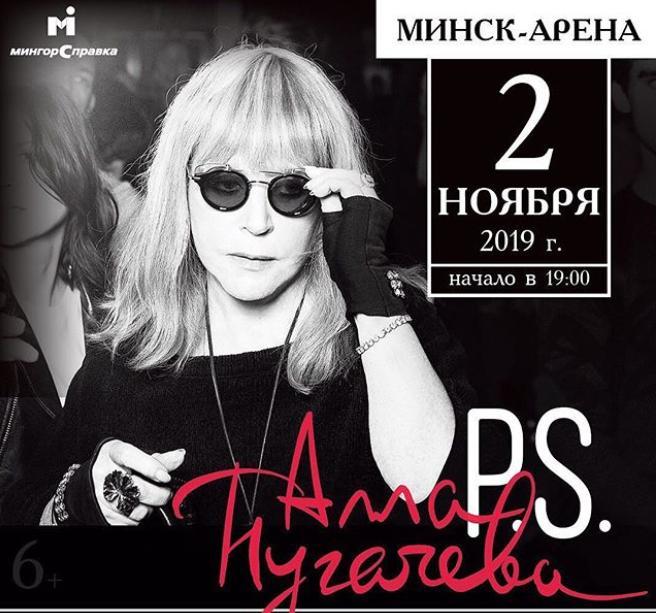 Пугачева выступит в Беларуси