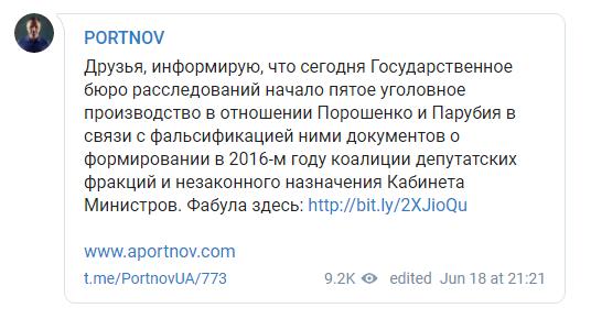 скриншот t.me/PortnovUA