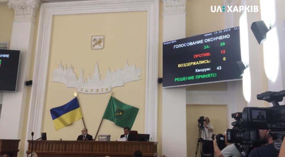 Харьковский горсовет принял решение вопреки закону о декоммунизации / фото facebook.com/ua.kharkiv.nstu