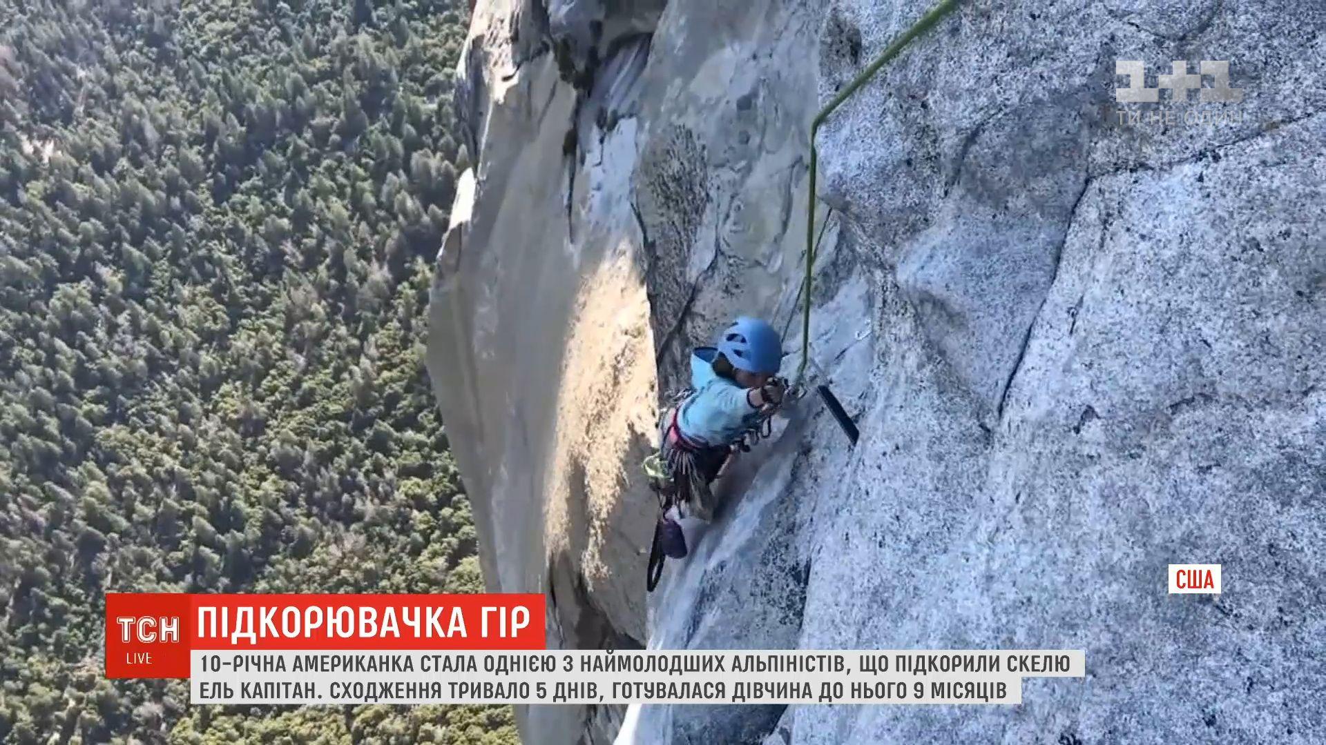 10-летняя девочка покорила вершину вместе с отцом и другом семьи / скриншот