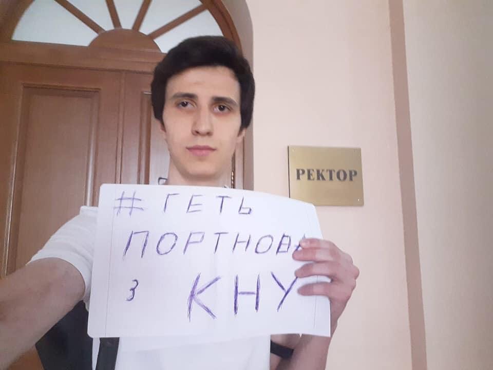 """Акция студентов называется""""Нет Портнову в КНУ/ фото:Сергей Мазур/Facebook"""