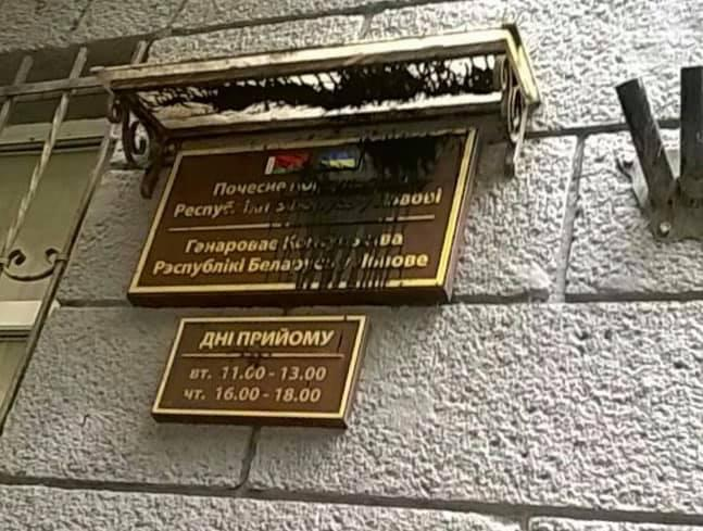 Неизвестные ночью облили краской стены, окно, дверь и табличку на здании / фото Facebook Игорь Зинкевич