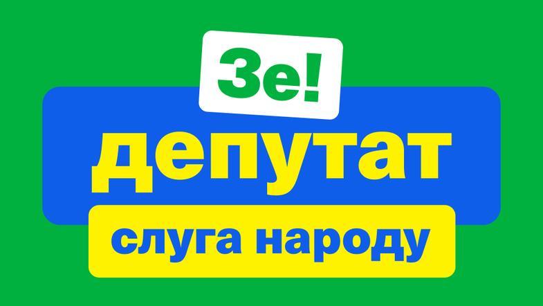 Прізвища справжніх кандидатів від партії «Слуга Народу» можна перевірити на офіційному сайті політичної сили / фото facebook.com/sluganarodu.official/