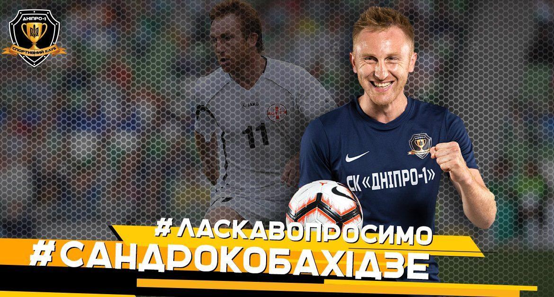 Александр Кобахидзе - игрок Днепр-1/ фото: scdnipro1.com.ua
